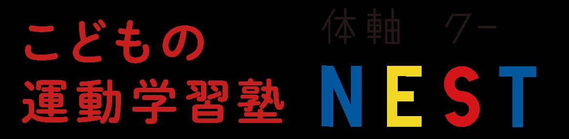 【公式】NEST体軸スクール 沖縄校